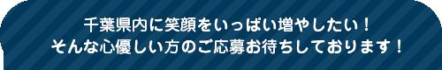 千葉県内に笑顔をいっぱい増やしたい!そんな心優しい方のご応募お待ちしております!