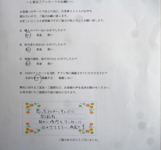 匝瑳市K様邸(お客様の声)-1