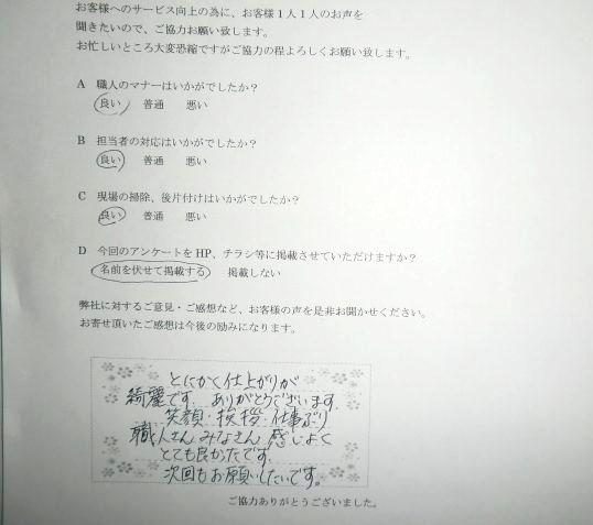 匝瑳市U様邸(お客様の声)-1