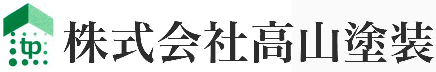株式会社高山塗装
